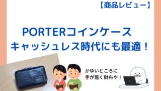 PORTER-coin purse