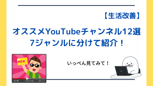 recommendation-YouTube‐channel