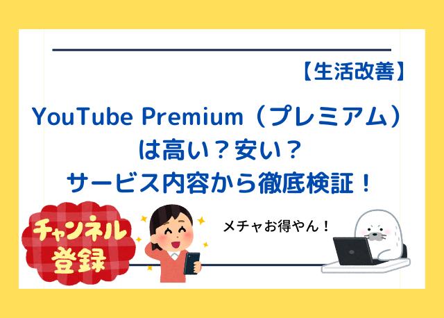 YouTube‐premium-high-low