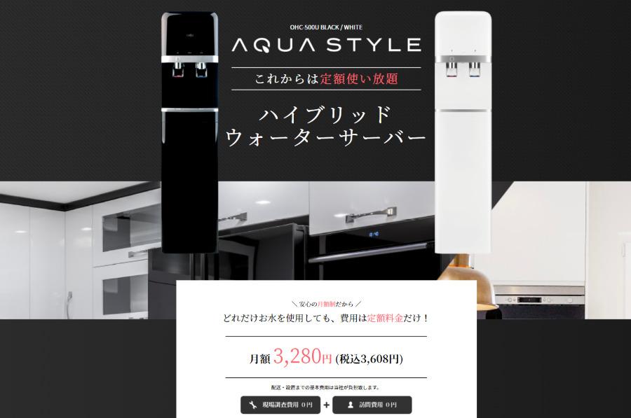 aqua‐style