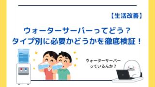 water‐server